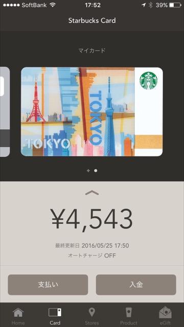 スタバアプリからも入金可能