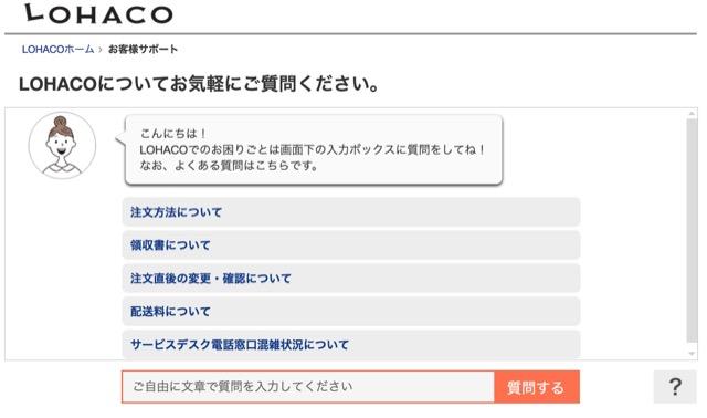 lohaco-ai-customer-support