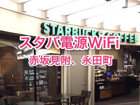スタバ電源コンセント、WiFi情報(赤坂見附、永田町)