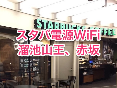 スタバ電源コンセントWiFi情報(溜池山王、赤坂)