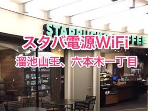 スタバ電源コンセントWiFi情報(六本木一丁目、溜池山王)