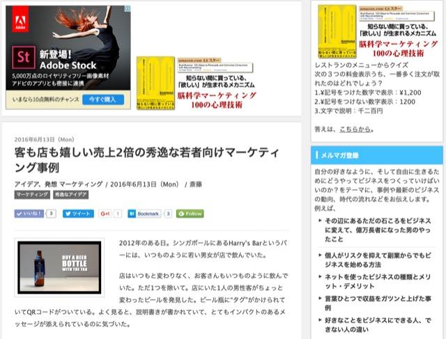 ブログ、サイト運営(広告収入)