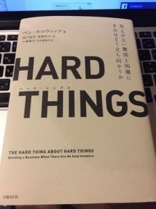 HARD THINGSと序文を書いた小澤隆生さんによる起業の話〜ビジネス書大賞2016授賞式より〜