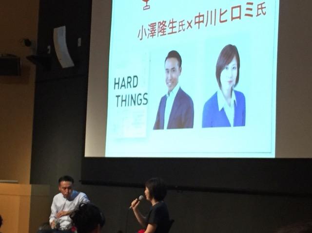 小澤隆生さんのトークセッション