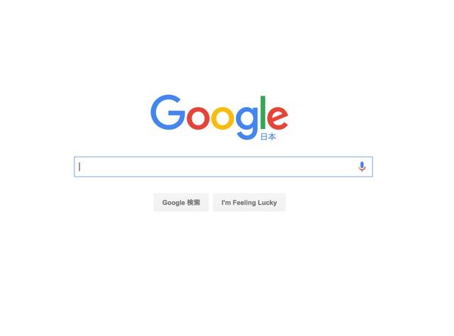 今さら聞けないGoogleで上位表示されるための3つの基本