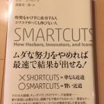 【まとめ】SMARTCUTS時間をかけずに成功する人コツコツやっても伸びない人