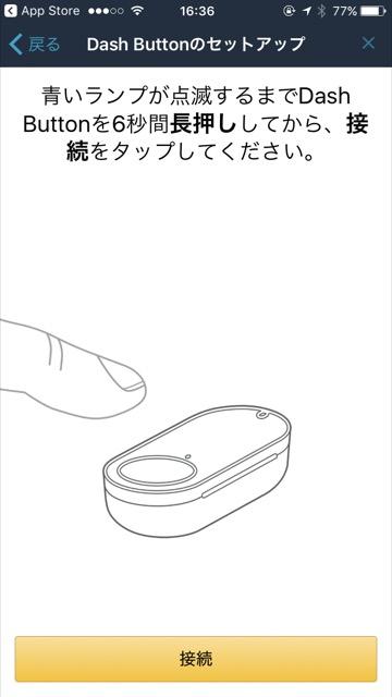 Amazon Dash Buttonのデバイス設定