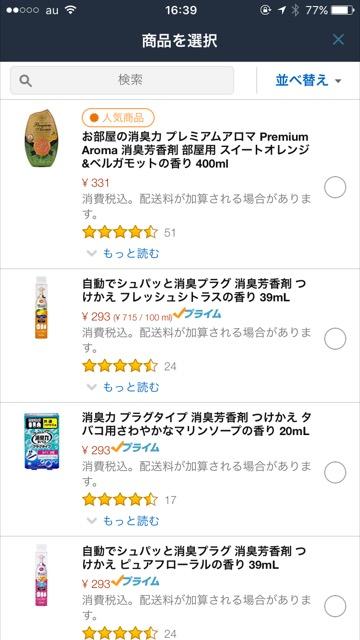 Amazon Dash Buttonのセットアップ(商品選択)