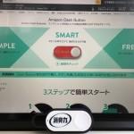 IoT装置のAmazonDashButtonで買い物してみた、何がすごいのか?