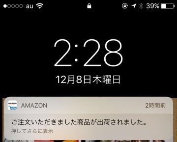 Amazon Dash Buttonの注文進捗(発送連絡)