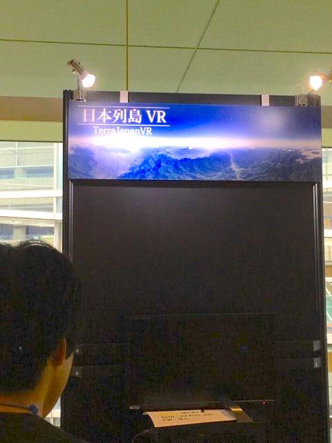 日本列島VRのブース