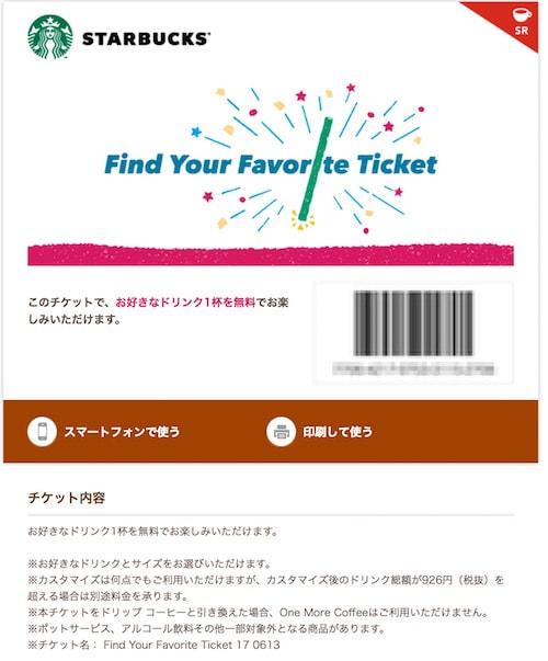 スタバ1000円クーポン(Web)