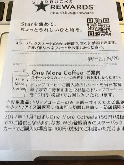 スタバのワンモアコーヒーは本日のコーヒーが2杯目150円(税抜)