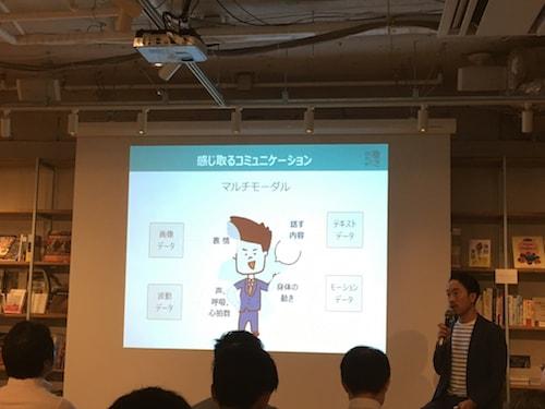 藤野貴教さんの講演の様子