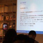 「モチベーション革命」尾原和啓さんのセミナーを踏まえた書評とまとめ