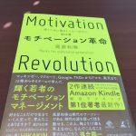 「モチベーション革命」の書評・まとめと、小規模ビジネスの起業への2つの活かし方
