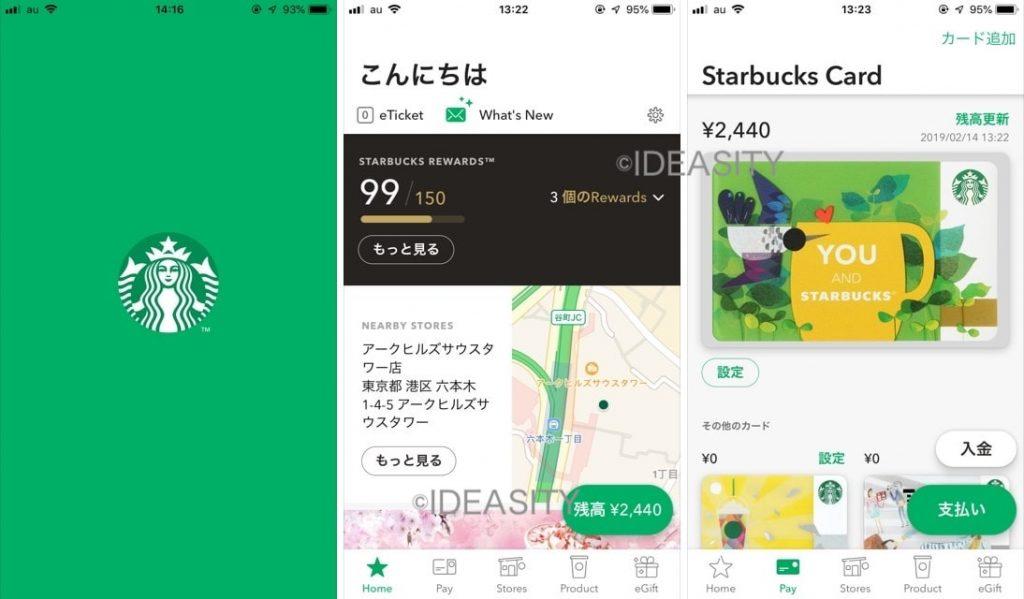 スターバックスのアプリ画面