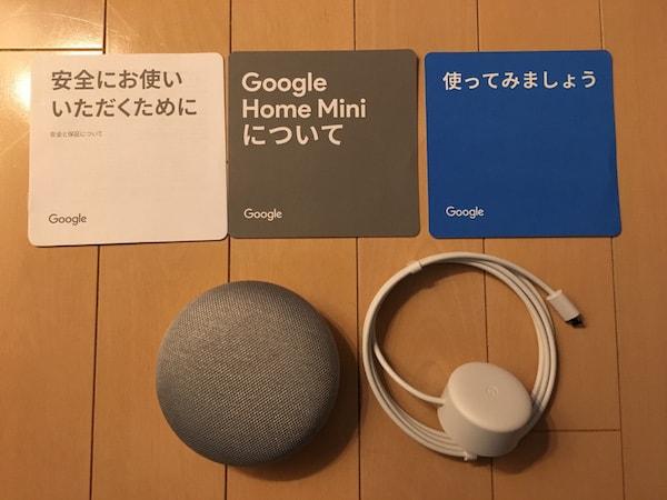 Google Home Miniでできること一覧と使って初めて分かった想定外のポイント
