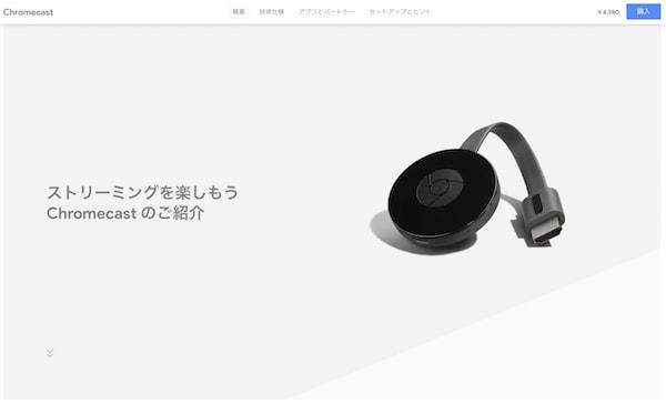 Google HomeとChromecast