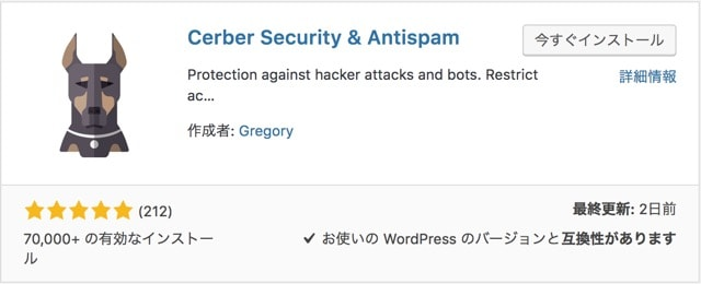 Cerber Secrrity & Antispam