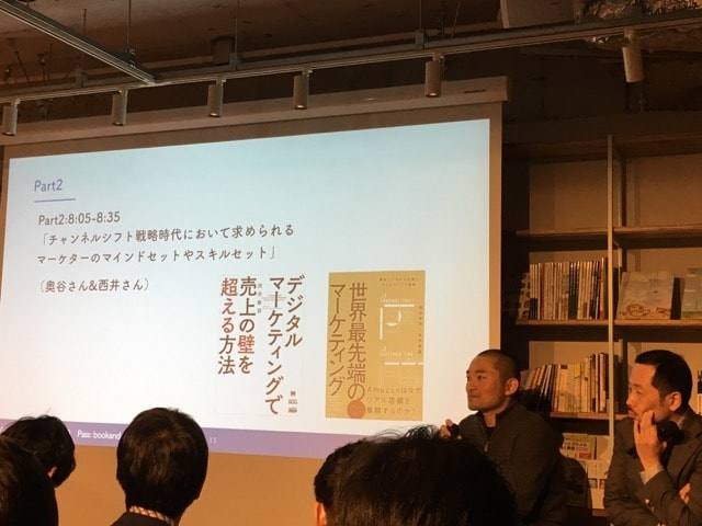 「最先端技術のマーケティング」の著者イベント、オイシックスの奥谷孝司さんと西井敏恭さん