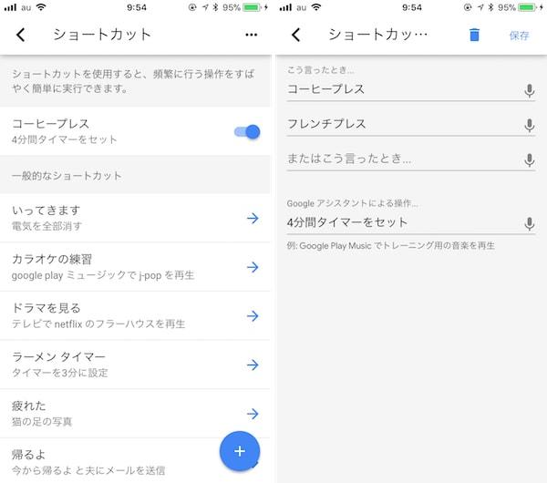 Google Homeのショートカットの設定を変えたら正しく動作