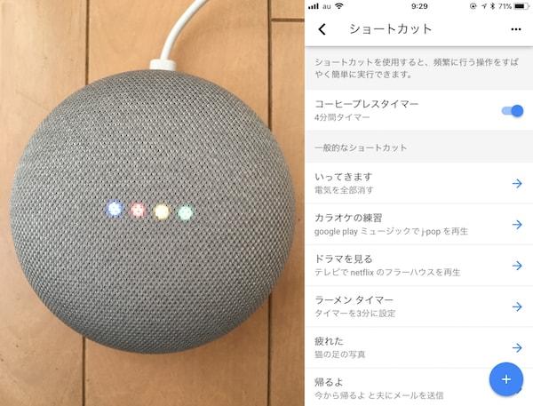 Google Homeのショートカット設定方法と動かないときの対処法