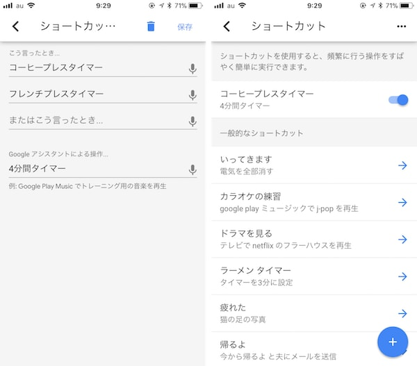 Google Homeアプリのショートカット設定画面