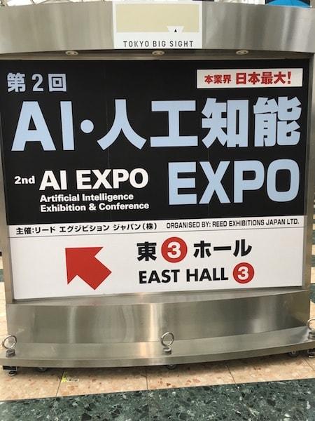 【2018年版人工知能】AIが人を上回っている分野と商品化されたサービス