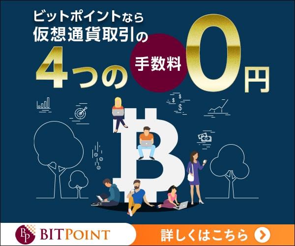 仮想通貨の取引所はBITPOINT(ビットポイント)がいい理由