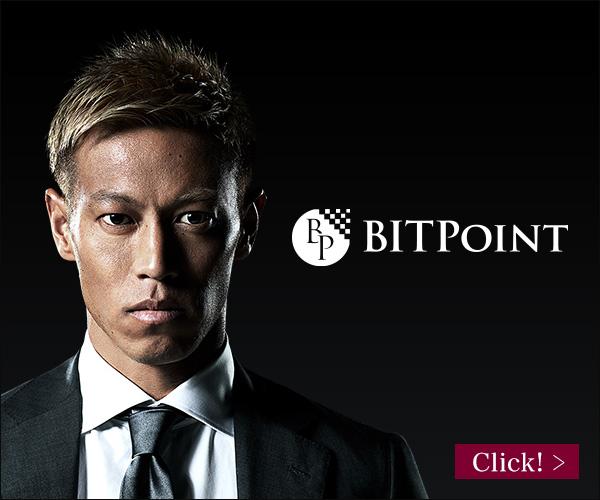 ビットポイント(BITPOINT)の口座開設