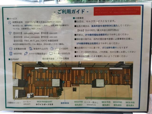 コインスペース渋谷神南店の内部全体