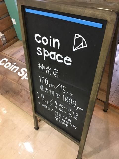 コインスペース渋谷神南店の支払い