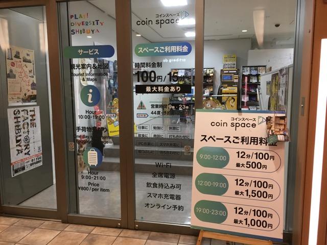 コインスペース渋谷マークシティ