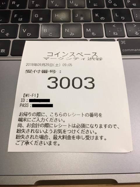 コインスペース渋谷マークシティ店の受付