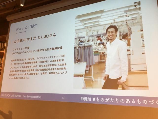 起業で意識すべき2つのリスク、ファクトリエ山田さんの話から