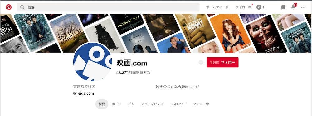 映画.comのPinterestアカウント