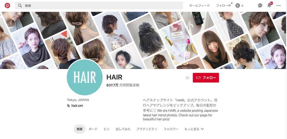 HAIRのPinterestアカウント