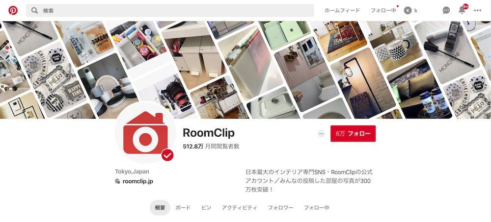 RoomClipのPinterestアカウント