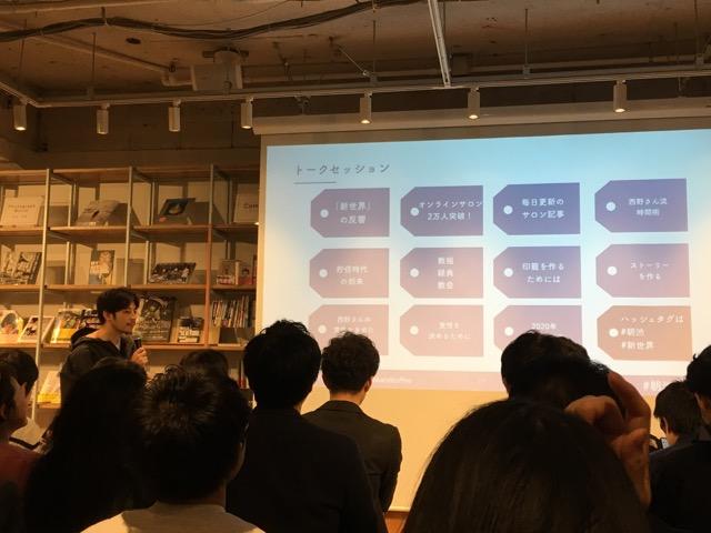 西野亮廣さん講演会(朝渋谷)写真3