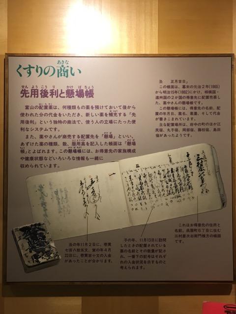 広貫堂資料館に展示されている懸場帳