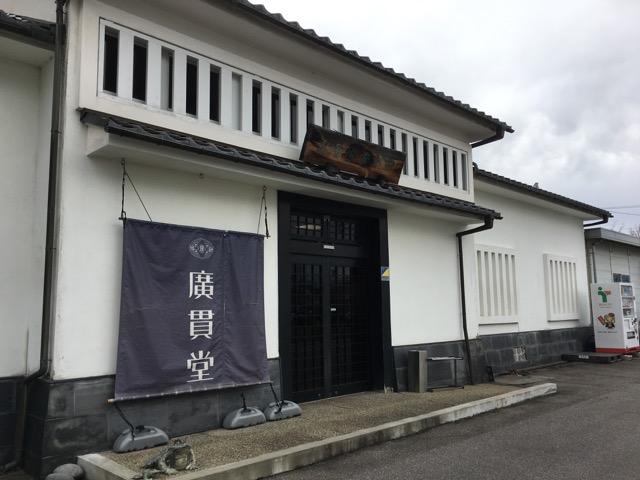 広貫堂の資料館