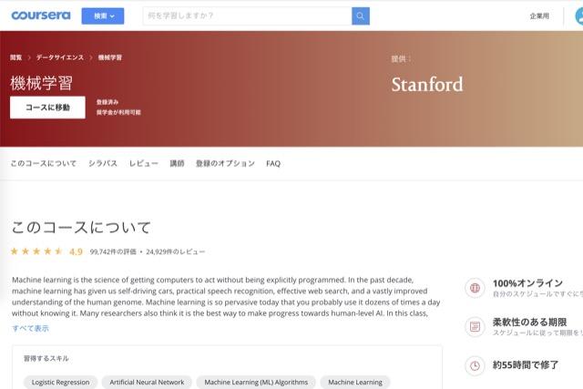 COURSERAの機械学習講座(スタンフォード大学)