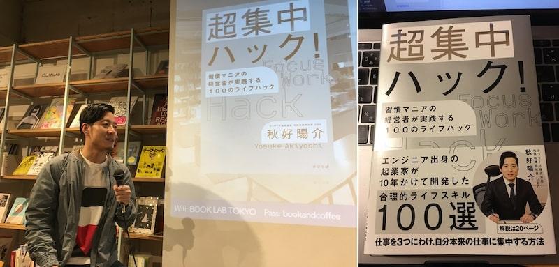 ランサーズ秋好さんの本「超集中ハック」の書評とハックの効用、習慣化の秘訣